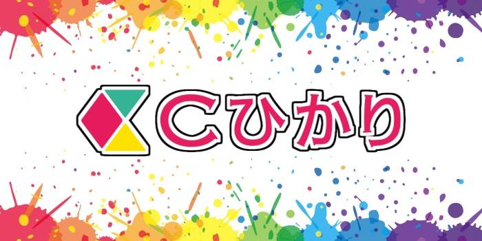 Cひかりのロゴ