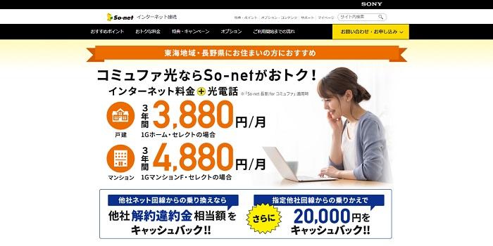 コミュファ光の公式申し込み窓口So-netのトップページ