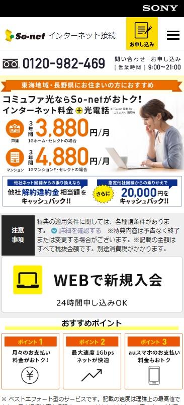 コミュファ光の公式申し込み窓口So-netのトップページ(スマートフォン)