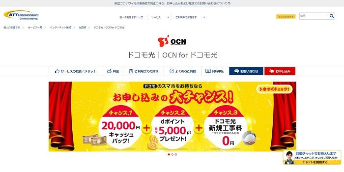 ドコモ光の公式申し込み窓口NTTコミュニケーションズのトップページ