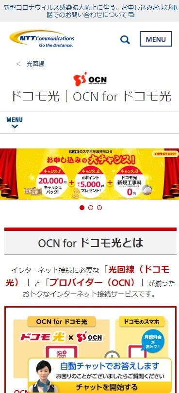 ドコモ光の公式申し込み窓口NTTコミュニケーションズのトップページ(スマートフォン版)