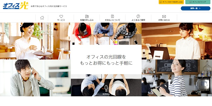 オフィス光119のホームページ