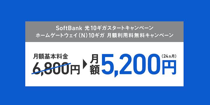 SoftBank光ファミリー・10ギガのキャンペーン