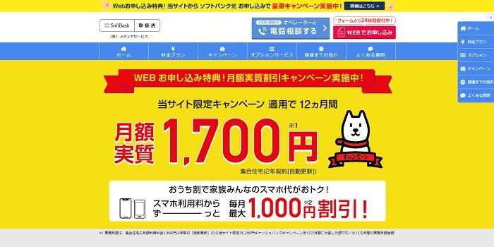 SoftBank光の代理店ネットモバイルのトップページ