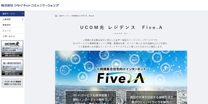 Five.Aのホームページ