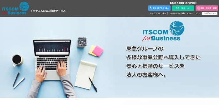 itscom for businessのホームページ