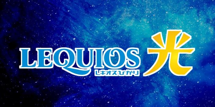 レキオス光のロゴ