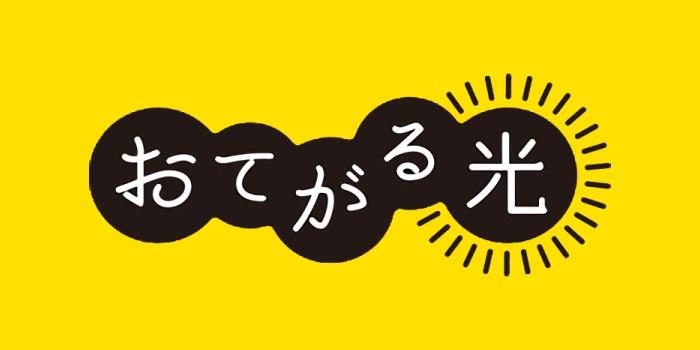 おてがる光のロゴ