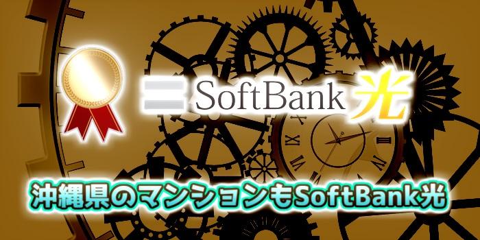 沖縄県のマンションはSoftBank光が一番おすすめ