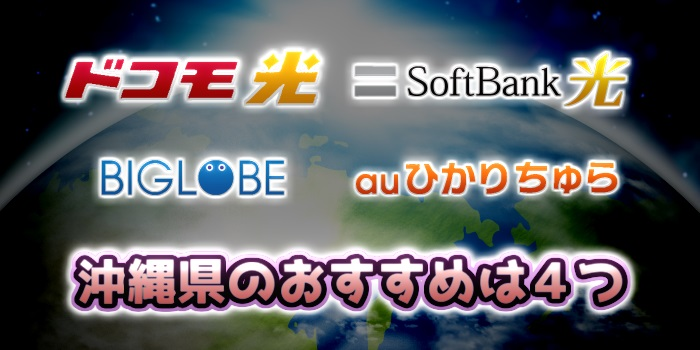沖縄県でおすすめの光回線はドコモ光とSoftBank光とBIGLOBE光とauひかりちゅらの4つ