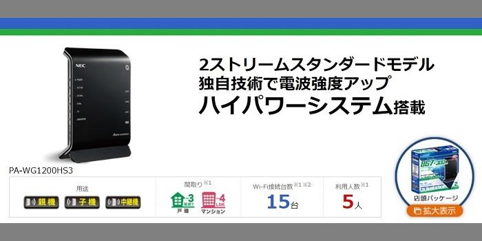 NEC Aterm WG1200HS3