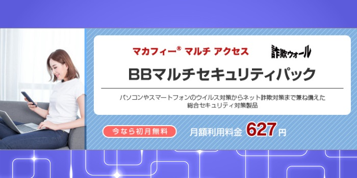 SoftBank光のBBマルチセキュリティ