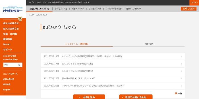 auひかりちゅらの代理店ラプターのトップページ