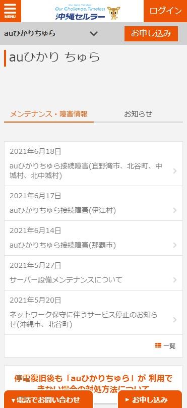 auひかりちゅらの代理店ラプターのトップページ(スマホ)