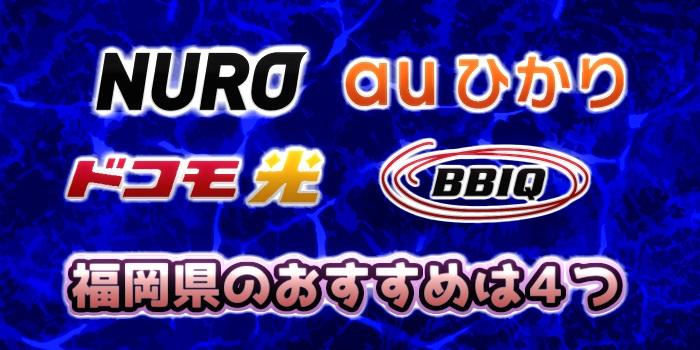 福岡県のおすすめ光回線はNURO光、auひかり、ドコモ光、BBIQ