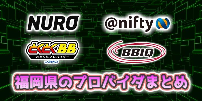 福岡県のおすすめ光回線のおすすめプロバイダはNURO光、@nifty、GMOトクトクBB、BBIQ