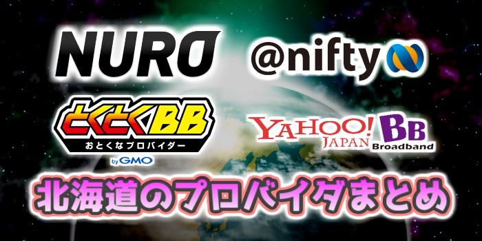 北海道のおすすめ光回線のおすすめプロバイダはNURO光、@nifty、GMOトクトクBB、Yahoo! BB