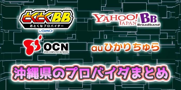 沖縄県のおすすめ光回線のおすすめプロバイダはGMOトクトクBB、Yahoo! BB、OCN光、auひかりちゅら