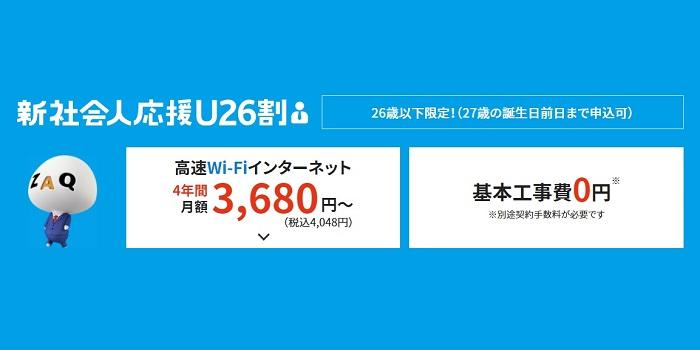 J:COMの新社会人応援U26割
