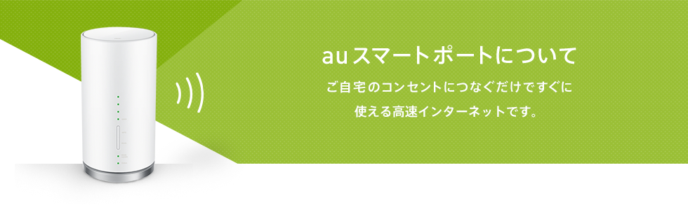 au_smart_02.png